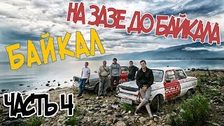 Увидеть Байкал любой ценой. На Запорожце до Байкала. Финал Стас Асафьев