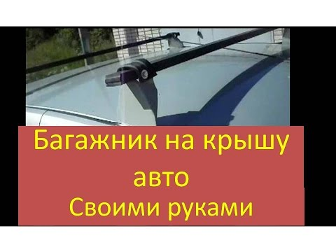 Самодельный рейлинги на крышу автомобиля