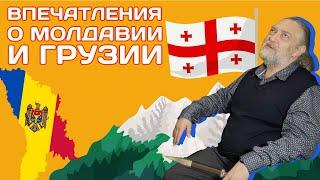 Алексей Капранов - впечатления о Молдавии и Грузии