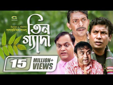 Tin Gyada | Telefilm | Chanchal Chowdhury | A Kh M Hasan | Mir Sabbir