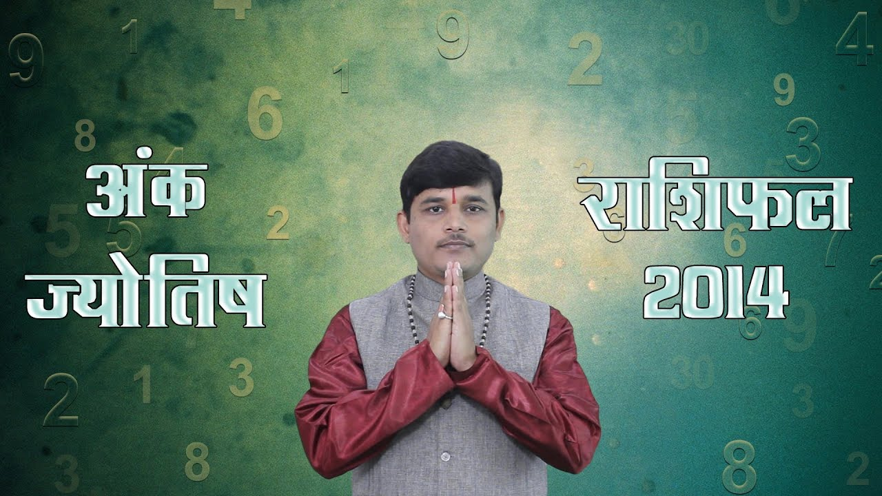 Rashifal 2014 : Numerology Horoscope 2014 in Hindi - YouTube