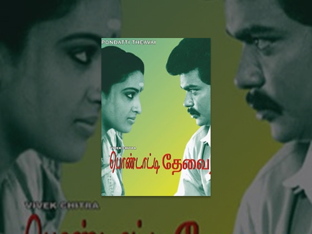 Pondatti Thevai Full Movie