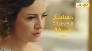 Episode 02 - Al Khate2a Series | الحلقة الثانية - مسلسل الخطيئة