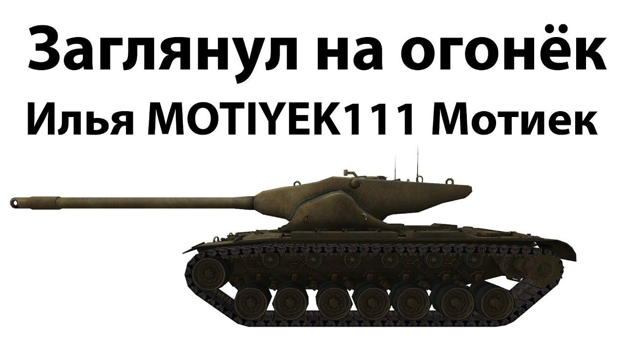 Заглянул на огонёк - Илья MOTIYEK111 Мотиек