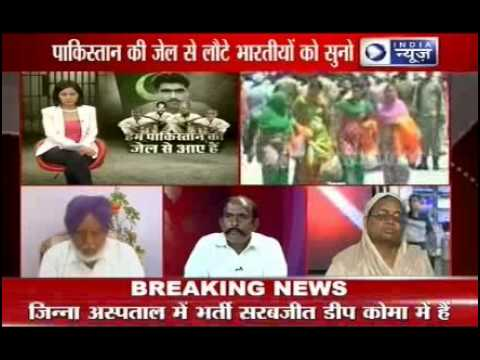 India News: India Returned Prisoner live on India News