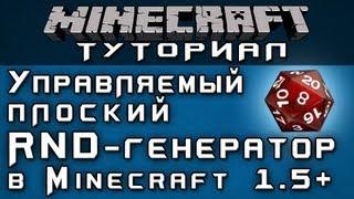 Как сделать игровой автомат в minecraft - YouTube