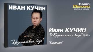 Иван Кучин - Корешок