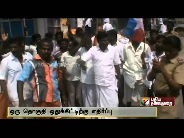 Viduthalai Chiruthaigal Party Protest Against DMK