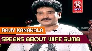 Rajiv Kanakala Speaks About Wife Suma - Madila Maata..