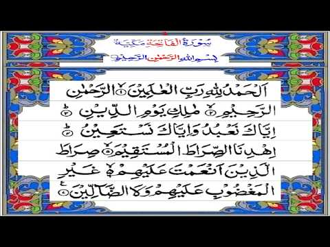 Holy quran Surah fatiha recitation qirat tilawat learning Surah Fatiha for children ( The Opening )
