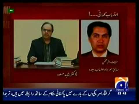 Meray Mutabiq (siasat dot pk) 14dec2009 (04).flv