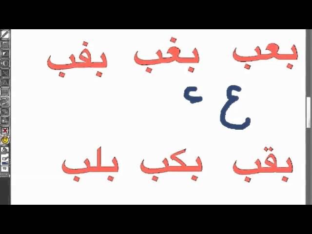 As-Sunnahislamicschool - Imlaa0103