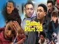New Eritrean film Dama part 22 Shalom Entertainment 2018