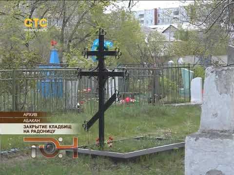 Закрытие кладбищ на Радоницу