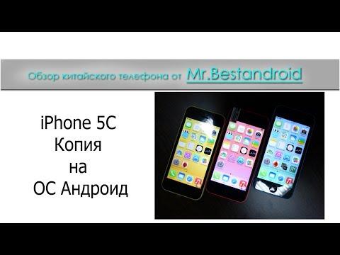 Копия iPhone 5C -  Андроид