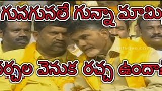 Stop criticising KCR: Chandrababu to TTDP workers..