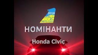 Honda Civic |