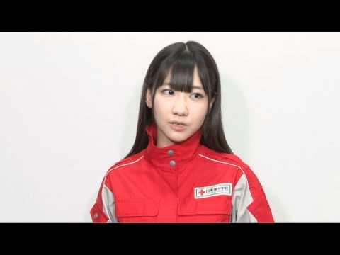 【日本赤十字社×AKB48】柏木由紀スペシャルメッセージ/ AKB48 [公式]