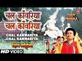 Chal Kanwariya Chal Kanwariya By Gulshan Kumar [Full Song] - Shiv Mahima