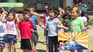 第2回:2017年7月9日(日)放送 磐田西幼稚園/富士見幼稚園/二之宮保育園