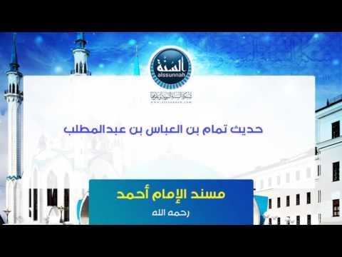 حديث تمام بن العباس بن عبد المطلب