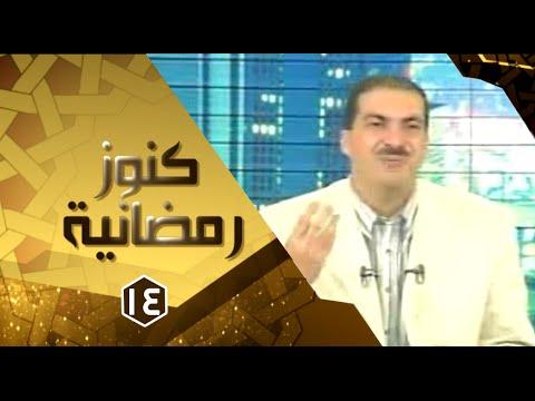 برنامج كنوز رمضانية الحلقة 14 الصراط