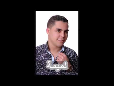 """الفنان الشعبي مروان العميري يطرح ألبومه الجديد """"لميمة"""""""
