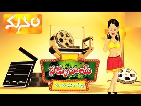 Sakku Bai Gharam Gharam || Manam Movie Review
