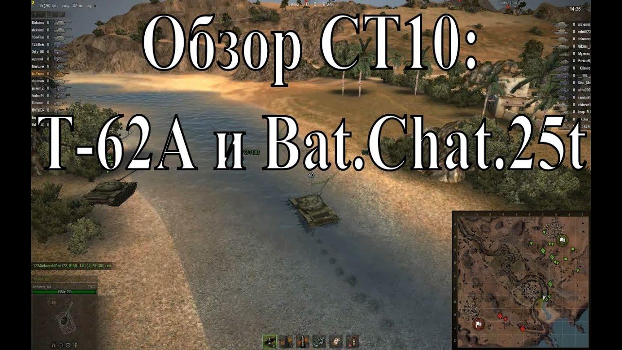 Обзор СТ10 и ПТ10 - часть II - T-62A и Bat.Chat.25t