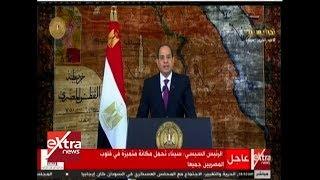 كلمة الرئيس السيسي بمناسبة ذكرى تحرير سيناء