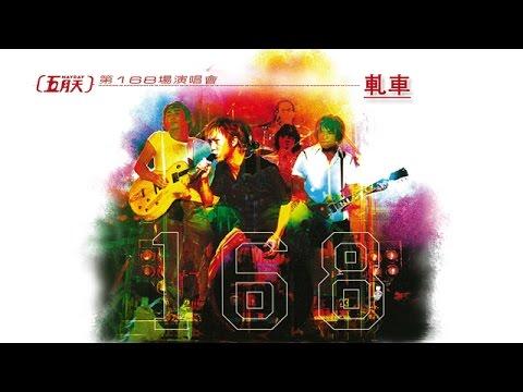 軋車-第168場演唱會 (官方完整版LIVE)