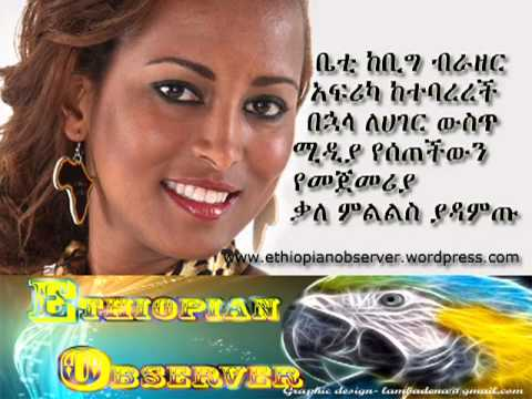 Betty's First Interview with Ethiopian Media - Betty's First Interview with Ethiopian Media