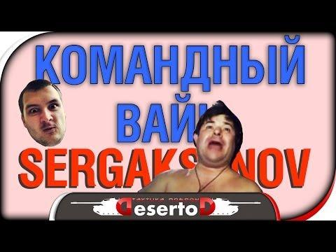 """""""Командный вайн"""" - Серега Аксёнов рулит Вайном!  [20-00 МСК]"""