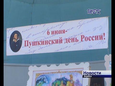 В Бердске отмечают Пушкинский день