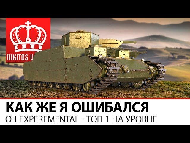 Обзор тяжелого танка О-И Экспериментал от TheNikitosWorld в WoT (0.9.10)