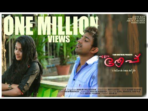 അവളെ നോട്ടം പോലും സുന്ദരം  ELLAM THEPPU Mega Hit malayalam short film