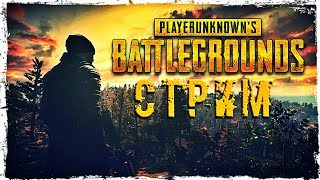 PLAYERUNKNOWN'S BATTLEGROUNDS. [СТРИМ #3] (Запись)