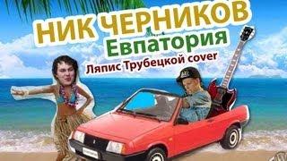 Ник Черников - Евпатория