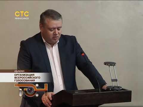 Организация Всероссийского голосования