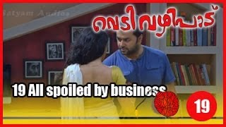 Vedivazhipad Movie Clip 19 All Spoiled By Business