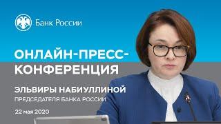 Выступление Председателя Банка России Эльвиры Набиуллиной на пресс-конференции 22 мая 2020 года