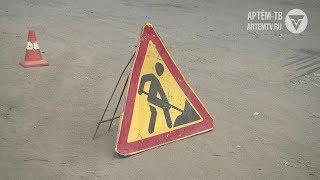 На ремонт артемовских дорог выделено порядка 16 миллионов рублей. Как осваиваются эти средства?