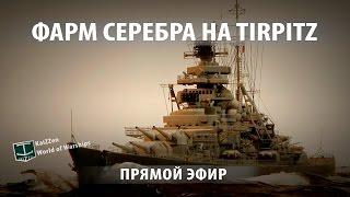 Фарм серебра на Tirpitz
