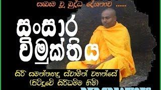 Sansara Vimukthiya - Budu Bana - Siri Samanthabaddra Thero - Pitiduwe Siridhamma Himi