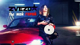 ZVEZDA - Ты мой герой Скачать клип, смотреть клип, скачать песню