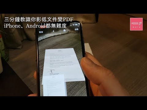 三分鐘教識你用手機影低文件變PDF