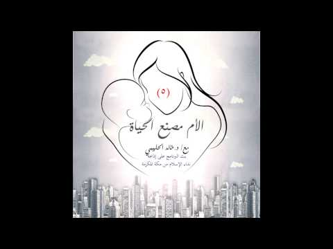 الحلقة الخامسة | الأم مدرسة الأجيال | الأم مصنع الحياة | د.خالد بن سعود الحليبي