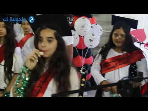 حفل تخريج طلاب الصفوف السادسة من الابتدائية أ في جلجولية 25/6/2018 -