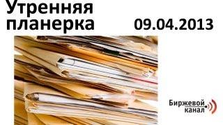 Утренняя планерка - 09.04.2013