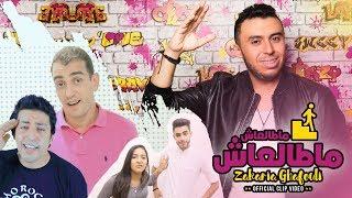 Zakaria Ghafouli - Matal3ach ( EXCLUSIVE CLIP VIDEO 2017 ) زكرياء الغفولي - ماطالعاش